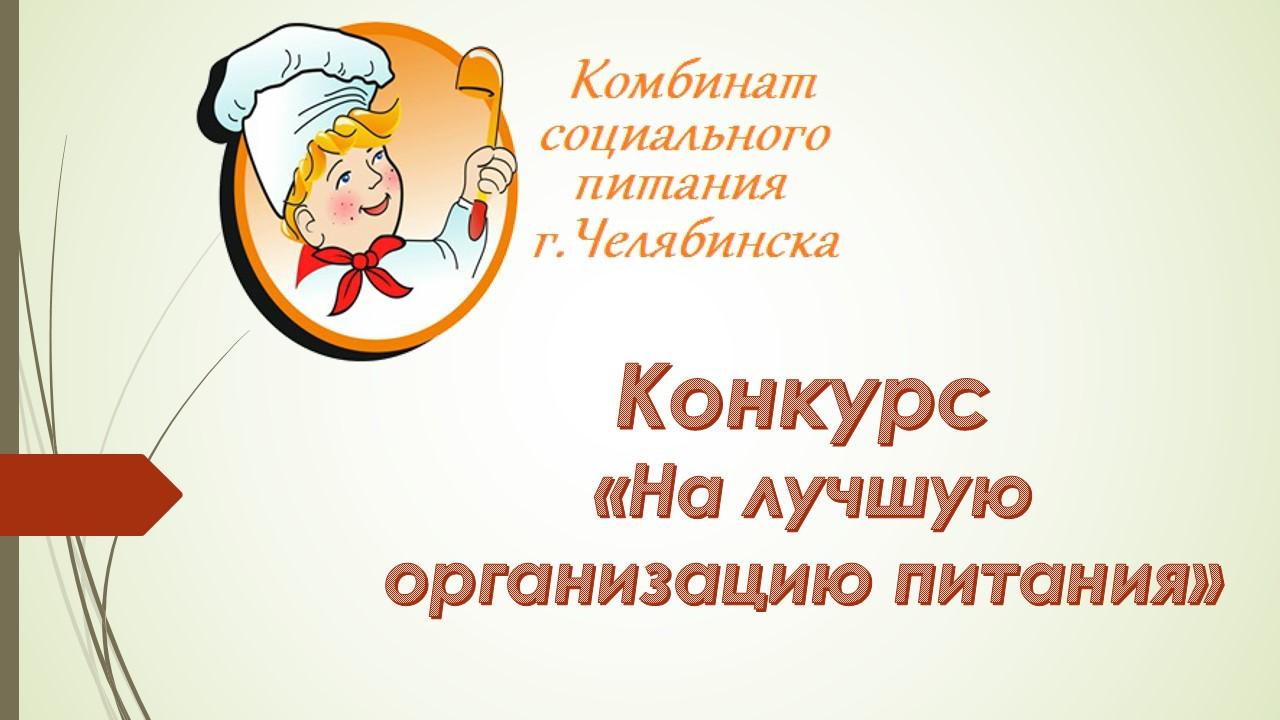 Открытые конкурсы на организацию питания